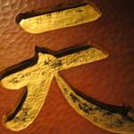 【北九州】九州の玄関・北九州。魅惑のカウンター寿司10選!