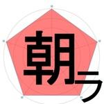 【千葉駅周辺】モーニング朝ラー'17