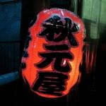 【旨いぞ安いぞ!】東京やきとん西の横綱「秋元屋系まとめ」