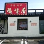 【群馬県】麺とご飯セットが美味しい台湾料理系のお店