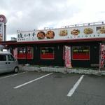 麺とご飯セットが美味しい台湾料理系のお店