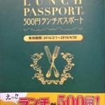 ヘンゲル版 ランチパスポート山口vol.5で良かったお店 5選