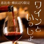ワインを飲みながら食事したくね?ってお店