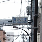 【新宿区新小川町】出版・印刷の街の活力源。ランチ店全集初版18巻堂々刊行