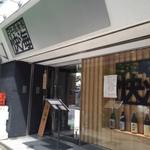 【東京日本橋・茅場町周辺】普段使いに良さそうな平日ランチ店