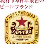 【高槻駅・高槻市駅】こだわりのビール・サッポロラガー「赤星」が飲めるお店☆♪(3軒追加・1軒更新)