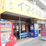 二郎インスパイア 埼玉県中央部編