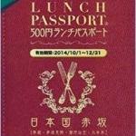 赤坂見附のランチパスポート掲載店舗5選