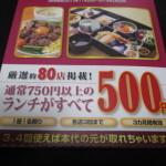 ランチパスポートで岡山のランチをリーズナブルに楽しむ♪♪