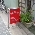 """『4月29日は昭和の日』東京にある""""THE昭和""""のパン屋さん30店"""