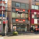牛丼屋さんで美味しいカレーはどこのお店 in 瑞江