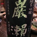 [荒木町・四谷三丁目] 日本酒 Top 8