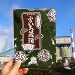 ド田舎銘菓を探せ!!(山口県編)