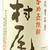 ふく竹 - その他写真:芋焼酎 村尾 白麹 鹿児島