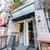 SHIBUYA HOUSE - メイン写真: