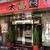 上野太昌園 - メイン写真:
