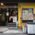 ピーナッツ食堂 - 外観写真: