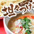 浅草製麺所 - メイン写真: