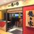 ラーメン龍の家 - メイン写真: