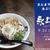 永斗麺 - メイン写真: