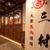 馬肉酒場 三村 - メイン写真: