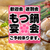 博多もつ鍋 いっぱち - メイン写真: