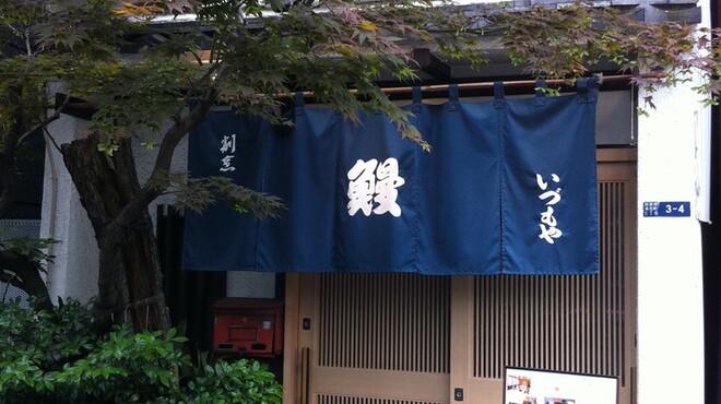日本橋いづもや - 外観写真:本館は江戸通りに面しています。こちらの入口はお座敷専用です。