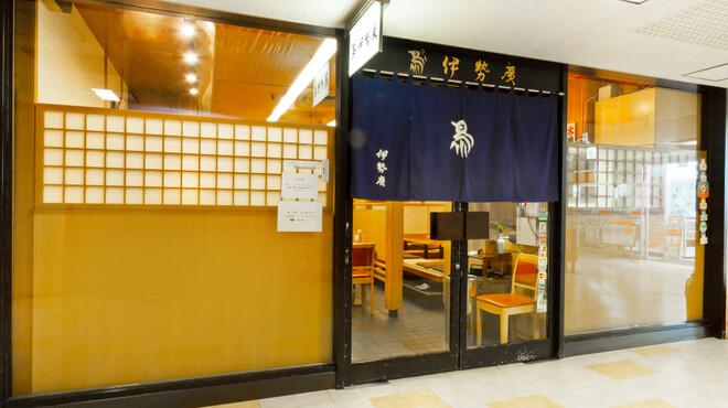 伊勢廣 - 外観写真:帝劇ビルの地下一階