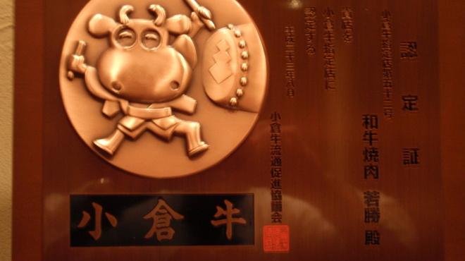 若勝 - 内観写真:小倉牛の認定店です!