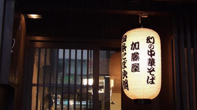 幻の中華そば加藤屋 四条にぼ次朗 - 外観写真:玄関にぶら下がる提灯が目印
