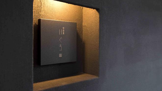 中目黒 いぐち - 外観写真:入口