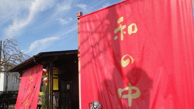 和の中 - 外観写真:赤い暖簾が目印です