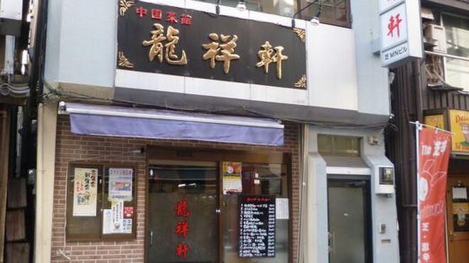 龍祥軒 - 外観写真:お店の入り口はこの看板です。