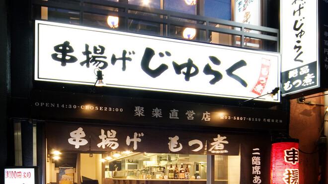 串揚げ じゅらく - 外観写真:気軽に入れる店舗