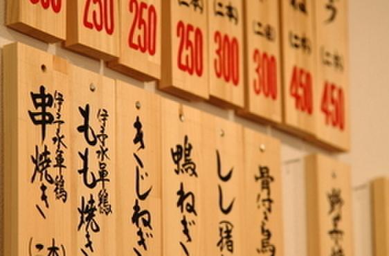 やきとり山鳥 - 料理写真:愛媛出身者なら涙の出そうなメニューばかり!渋谷で味わえます!