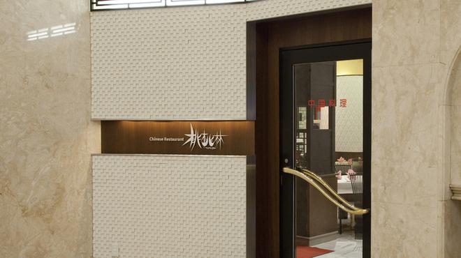 桃桃林 - 内観写真:ホテル側からの入口になります。