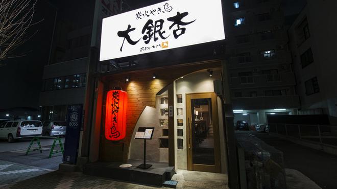 「矢場町 大銀杏」の画像検索結果