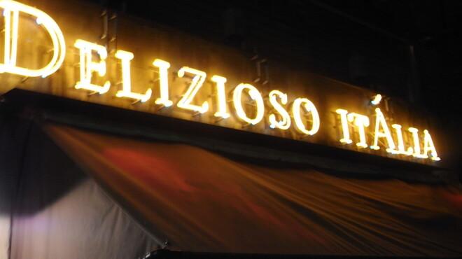 デリツィオーゾ イタリア - 内観写真:恵比寿の路地裏にひっそりとあります。