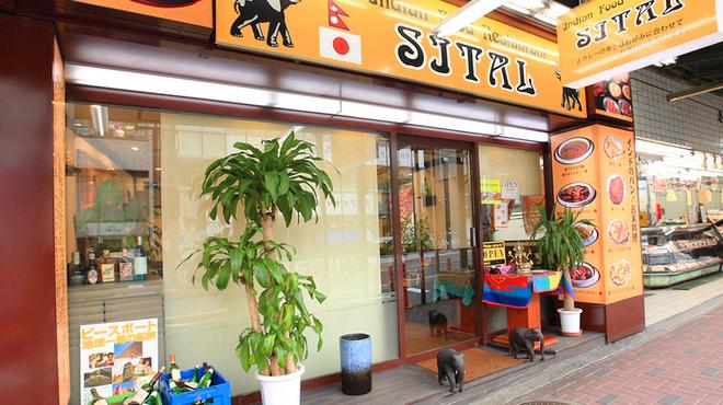 シタル - 外観写真:西荻のシタルが本店です!