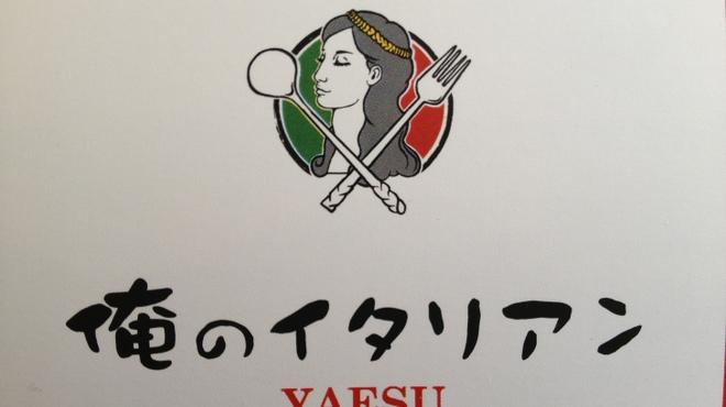 俺のイタリアン YAESU - 料理写真: