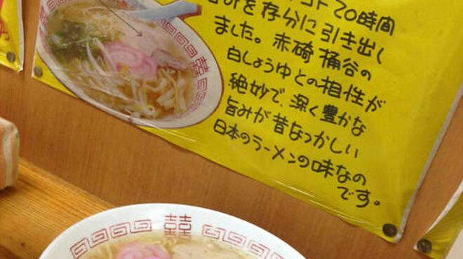 ラーメン幸雅 - 料理写真:じっくりと牛骨を煮出したスープと特製ダレを使った『なつ旨ラーメン』を是非ご賞味下さい。