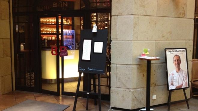 モダンカタランスパニッシュ ビキニ - 内観写真:入口側から見た店内