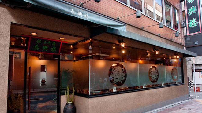 泰興楼 - 内観写真:本格的な中華料理を満喫できるお店【泰興楼 八重洲本店】