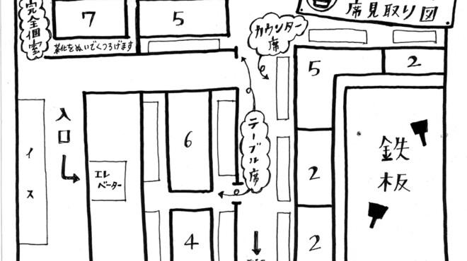 MARUYOSHI - 内観写真:店内見取り図