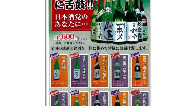 割烹よし田 - 内観写真:日本全国の地酒・銘酒をどうぞ(一杯630円)