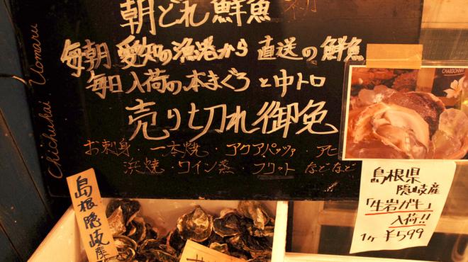 CHICHUKAI UOMARU - 料理写真:毎朝直送される新鮮な素材