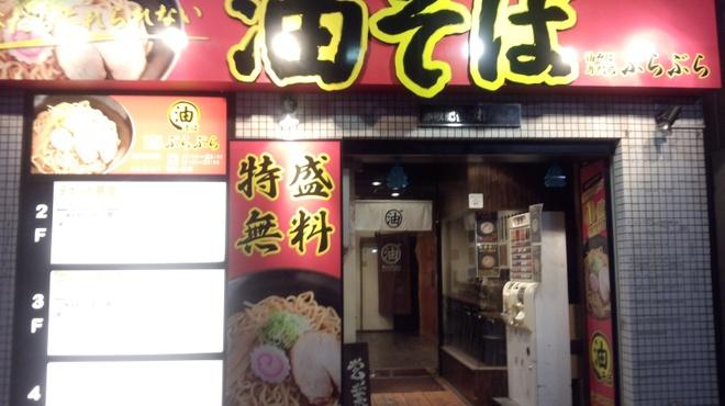 油そば専門店ぶらぶら - 内観写真:大きい赤い看板が目印です◎赤坂駅から徒歩2分!
