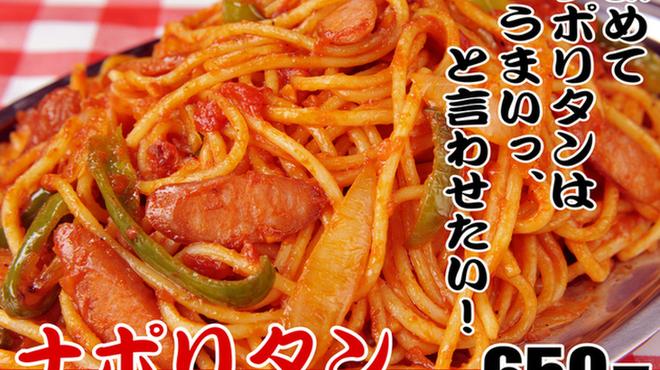 スパゲッティーのパンチョ - 料理写真:定番!!
