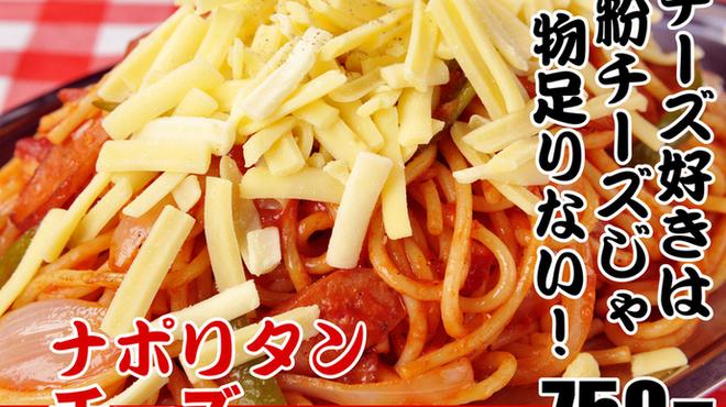 スパゲッティーのパンチョ - 料理写真: