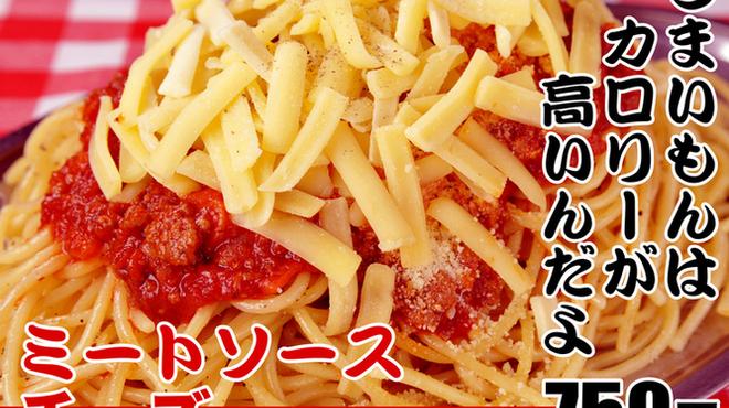 スパゲッティーのパンチョ - 料理写真:ソースの少ないミートソースはミートソースとよばせない!!